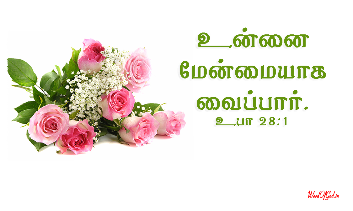 Tamil-Promise-Cards-184-Deuteronomy-28-1