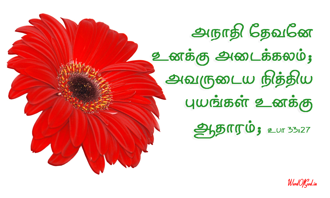 Tamil-Promise-Cards-192-Deuteronomy-33-27
