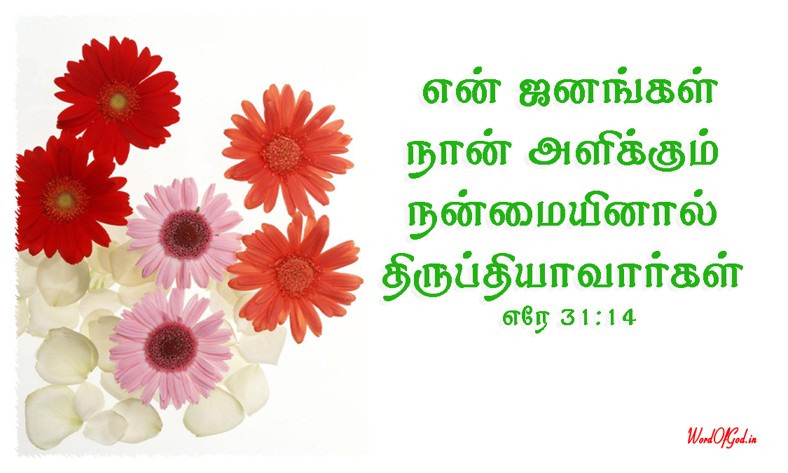 Tamil-Promise-Cards-197-Jeremiah-31-14