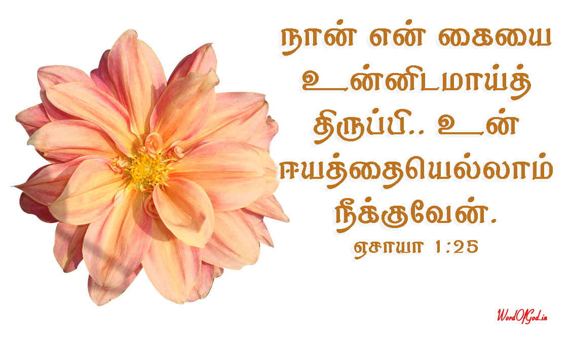 Tamil-Promise-Cards-202-Isaiah-1-25