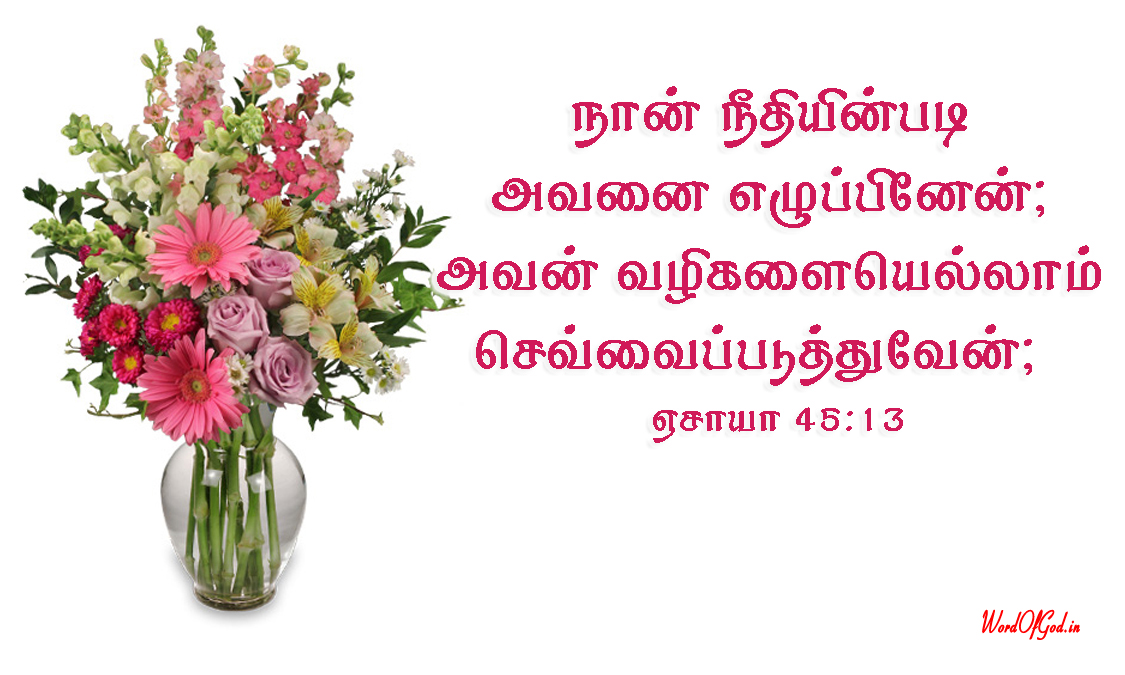 Tamil-Promise-Cards-206-Isaiah-45-13