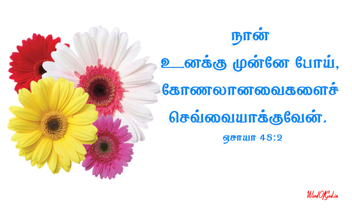 Tamil-Promise-Cards-210-Isaiah-45-2