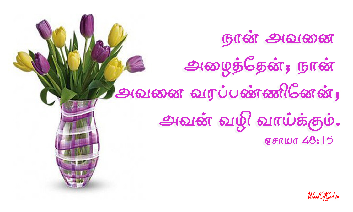 Tamil-Promise-Cards-213-Isaiah-48-15