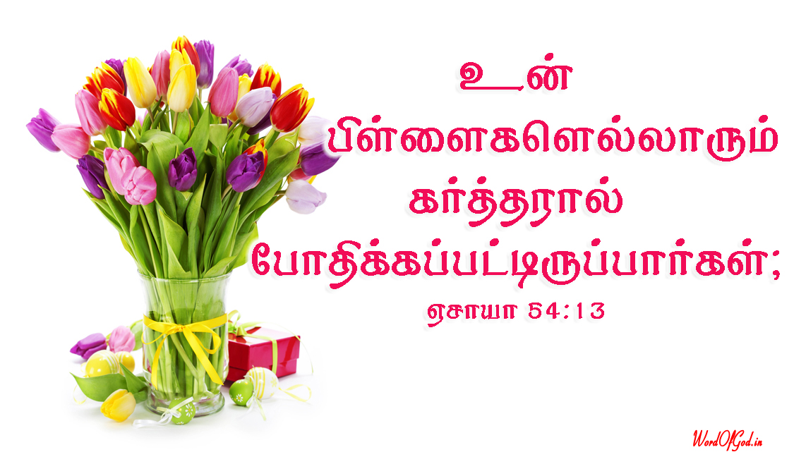 Tamil-Promise-Cards-218-Isaiah-54-13