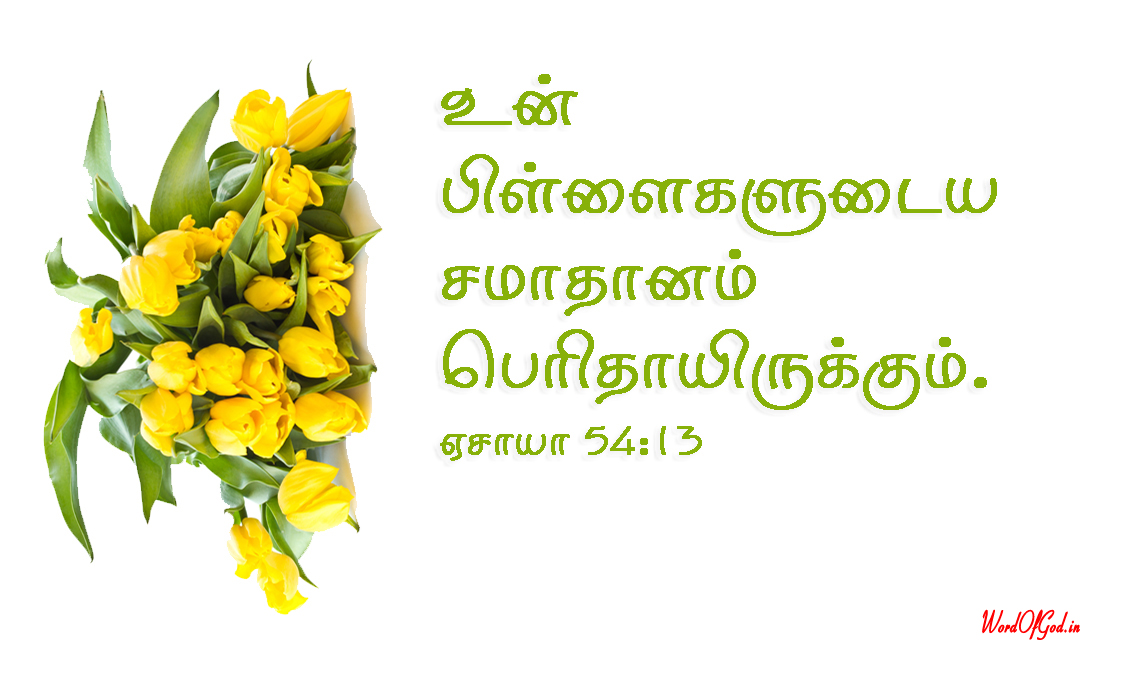 Tamil-Promise-Cards-219-Isaiah-54-13