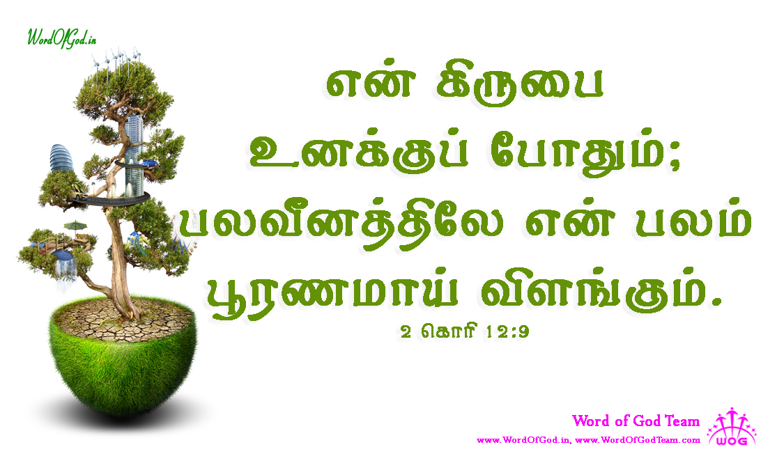 Tamil-Promise-Cards-2nd-Corinthians-12-9_2