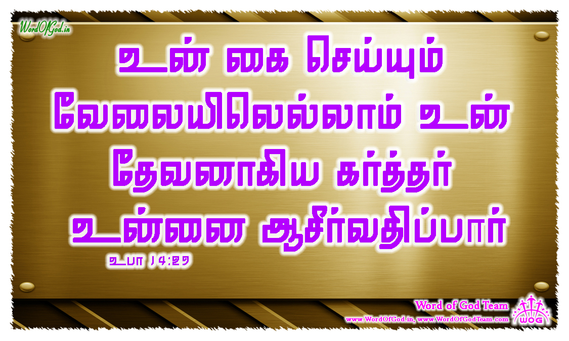 Tamil-Promise-Cards-Deuteronomy-14-29