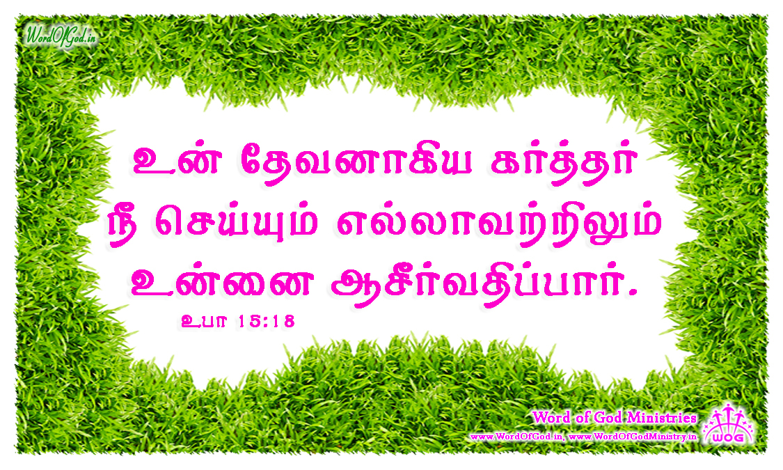 Tamil-Promise-Cards-Deuteronomy-15-18