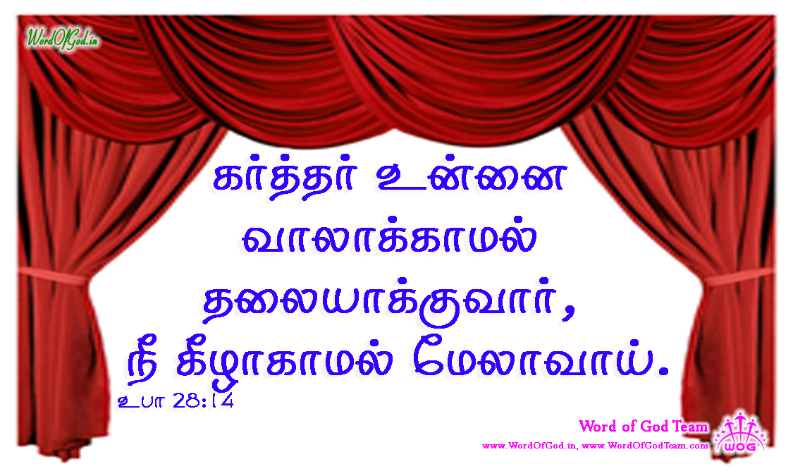 Tamil-Promise-Cards-Deuteronomy-28-14