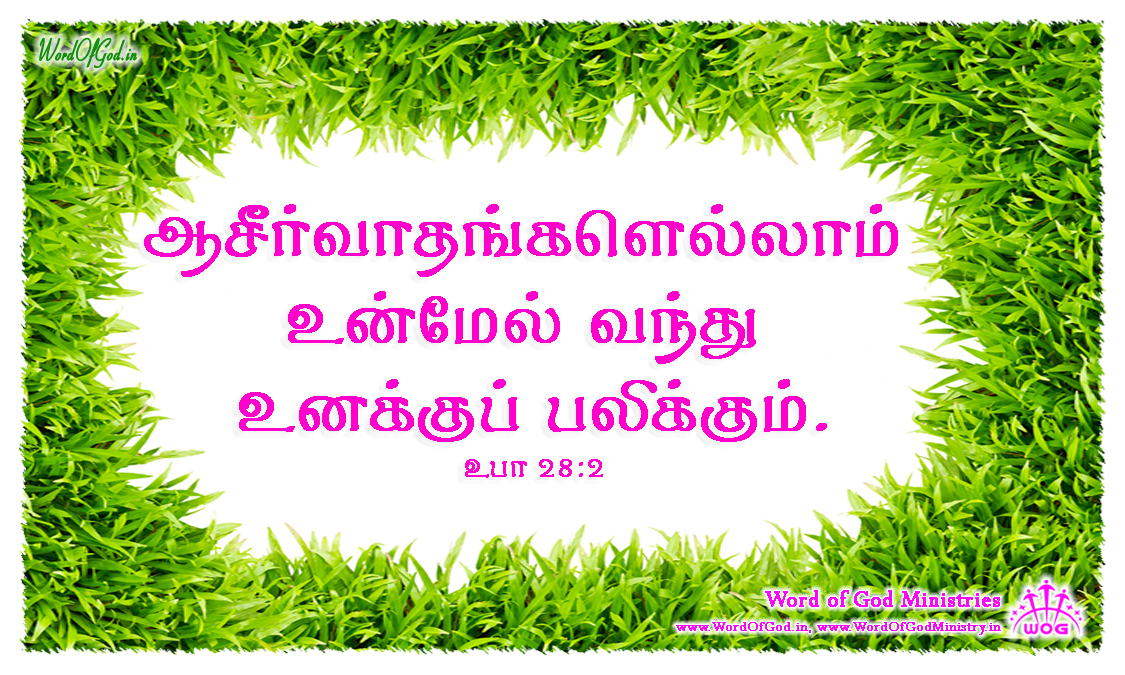 Tamil-Promise-Cards-Deuteronomy-28-2