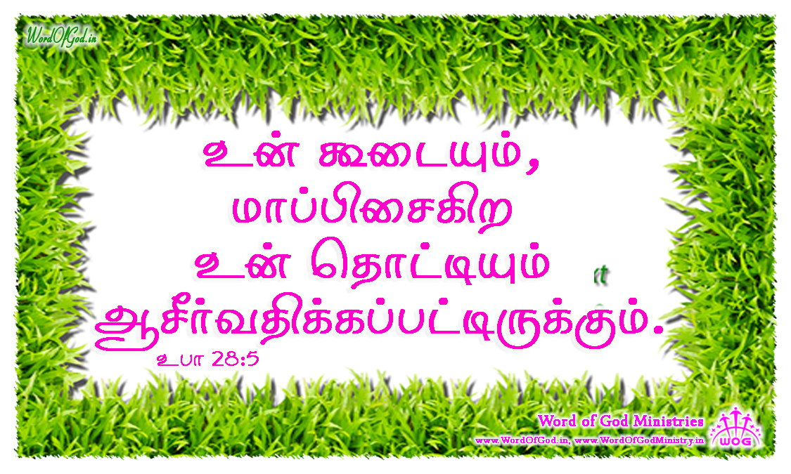 Tamil-Promise-Cards-Deuteronomy-28-5
