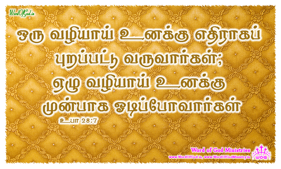 Tamil-Promise-Cards-Deuteronomy-28-7