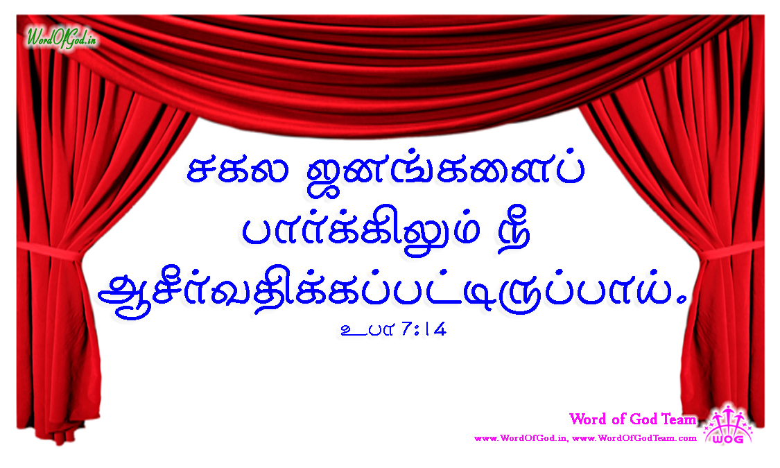 Tamil-Promise-Cards-Deuteronomy-7-14