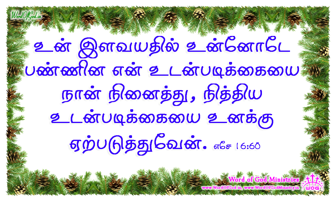 Tamil-Promise-Cards-Ezekial-16-60
