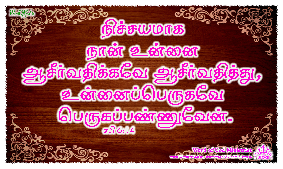Tamil-Promise-Cards-Hebrews-6-14