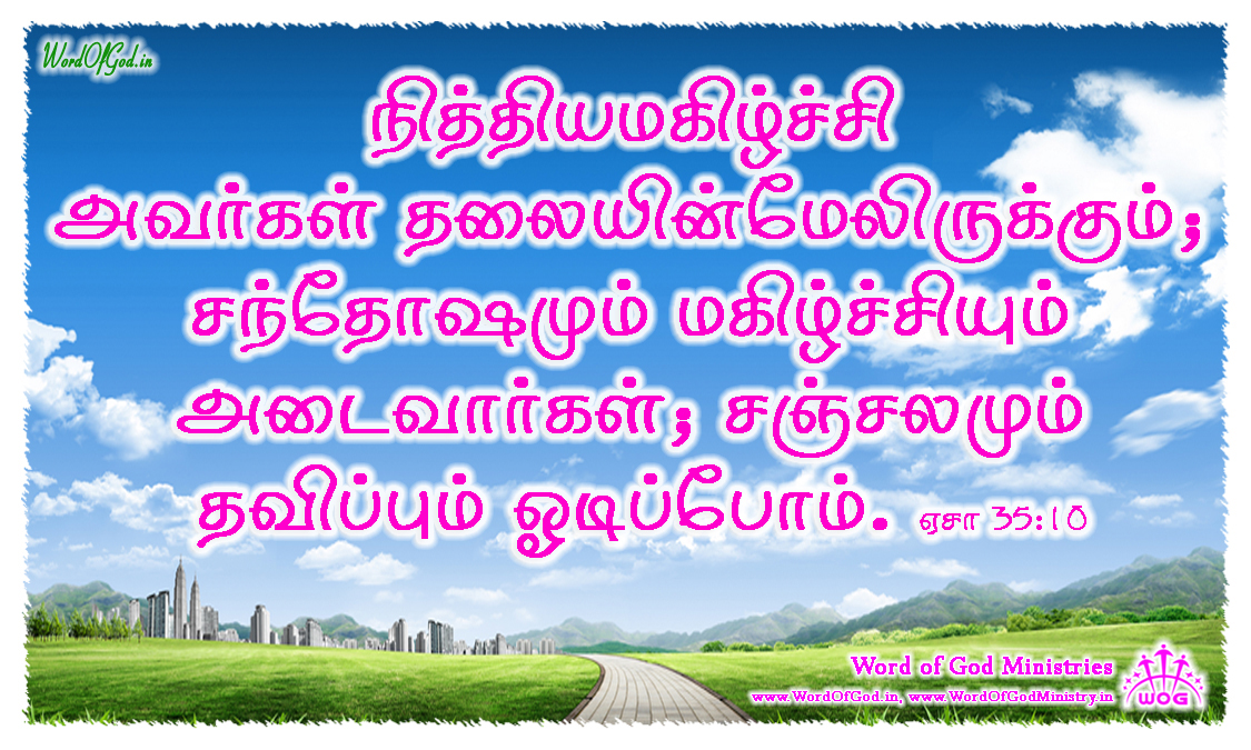 Tamil-Promise-Cards-Isaiah-35-10