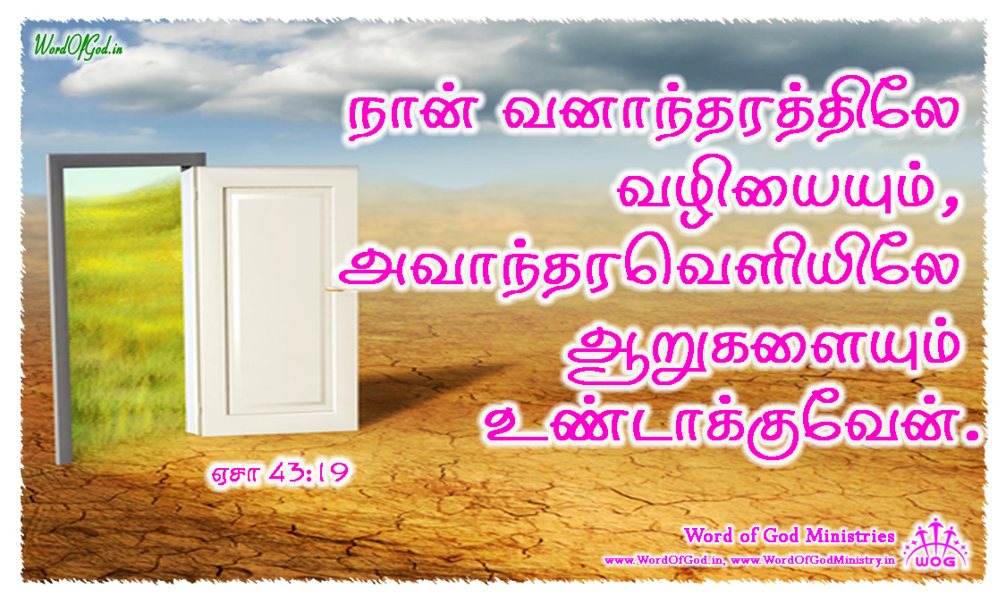 Tamil-Promise-Cards-Isaiah-43-19