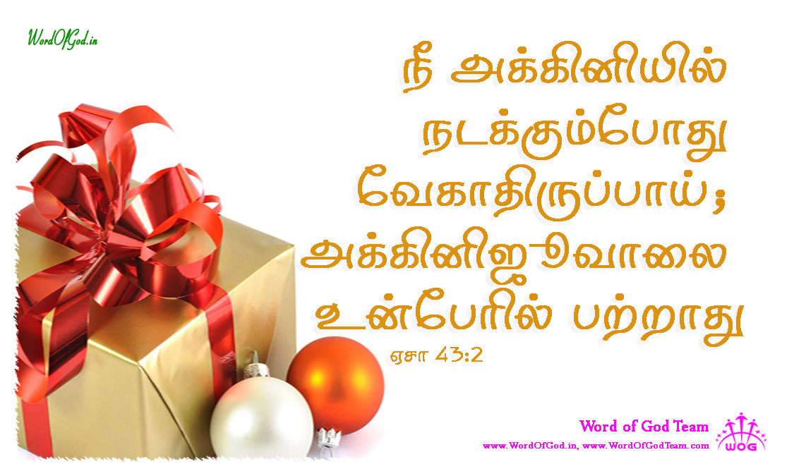 Tamil-Promise-Cards-Isaiah-43-2