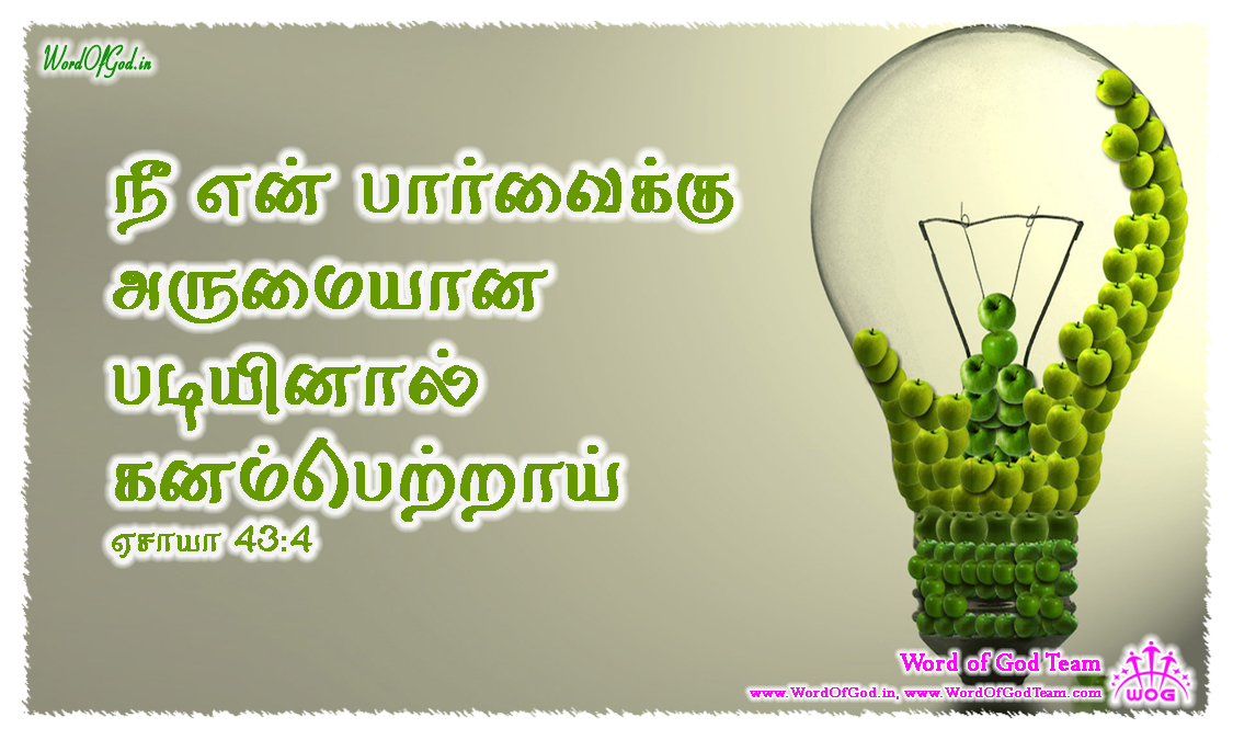 Tamil-Promise-Cards-Isaiah-43-4
