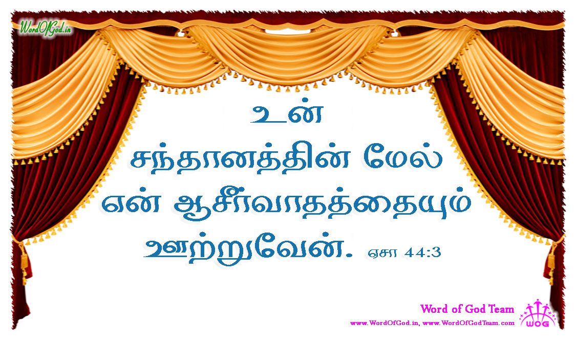 Tamil-Promise-Cards-Isaiah-44-3