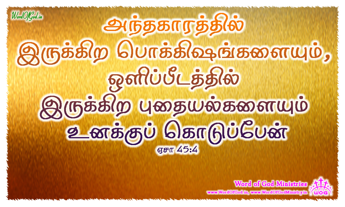 Tamil-Promise-Cards-Isaiah-45-4