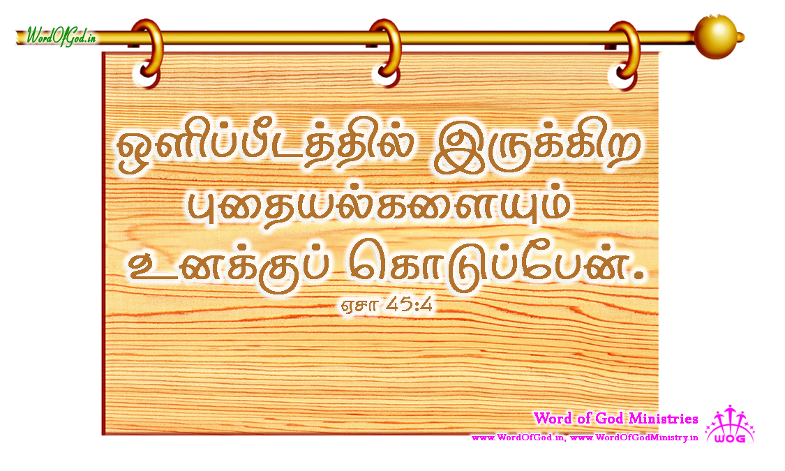 Tamil-Promise-Cards-Isaiah-45-4_2