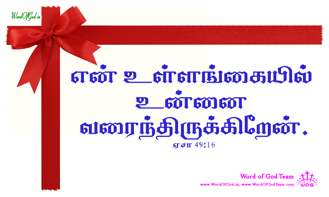 Tamil-Promise-Cards-Isaiah-49-16