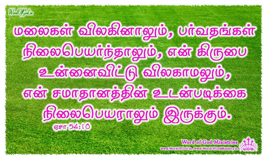 Tamil-Promise-Cards-Isaiah-54-10