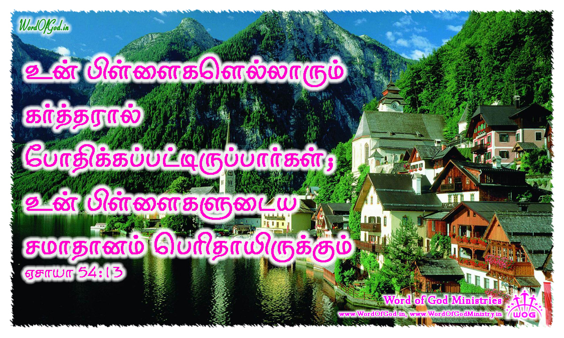 Tamil-Promise-Cards-Isaiah-54-13