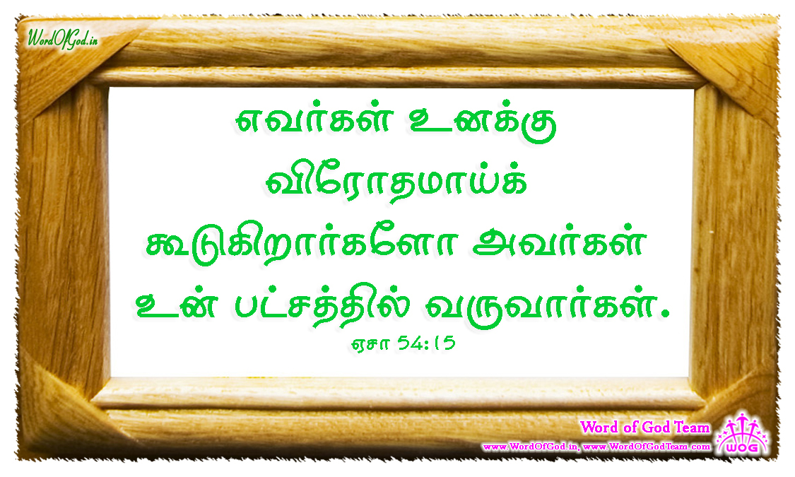 Tamil-Promise-Cards-Isaiah-54-15