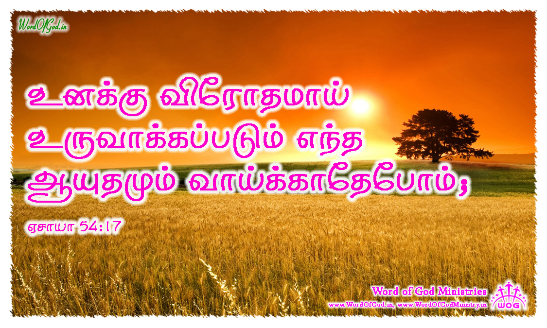 Tamil-Promise-Cards-Isaiah-54-17