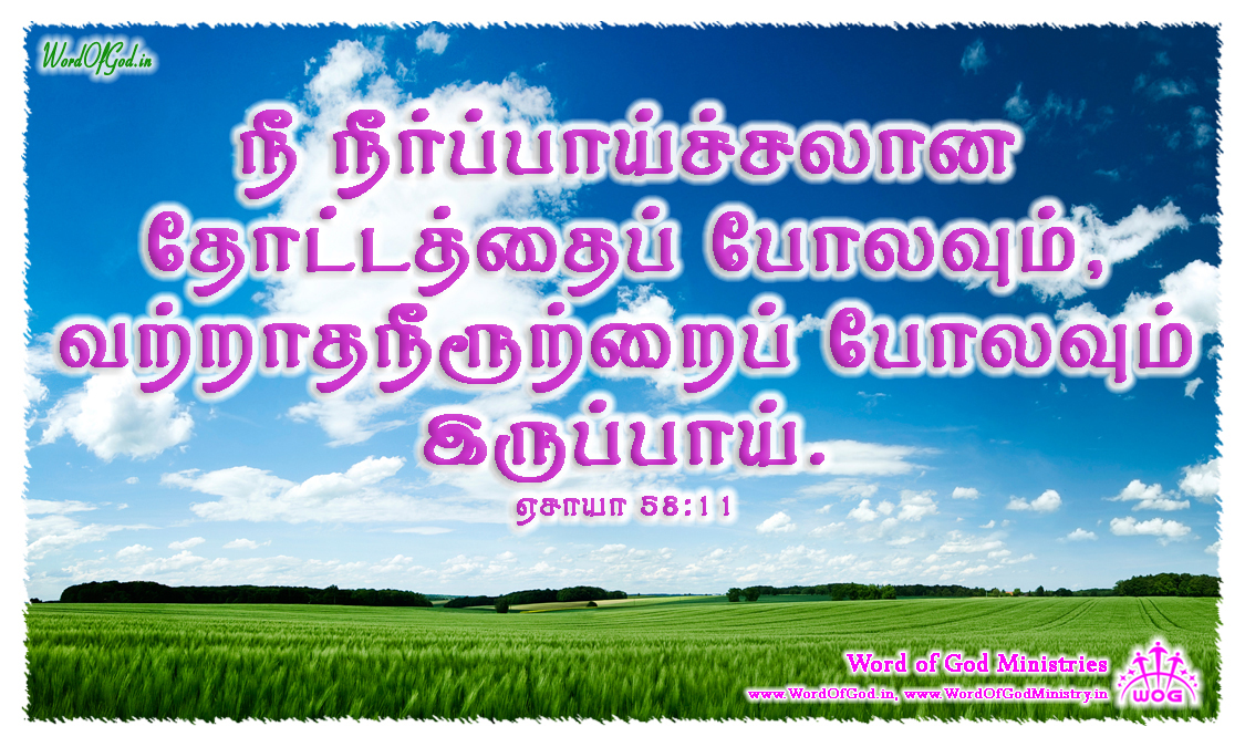 Tamil-Promise-Cards-Isaiah-58-11