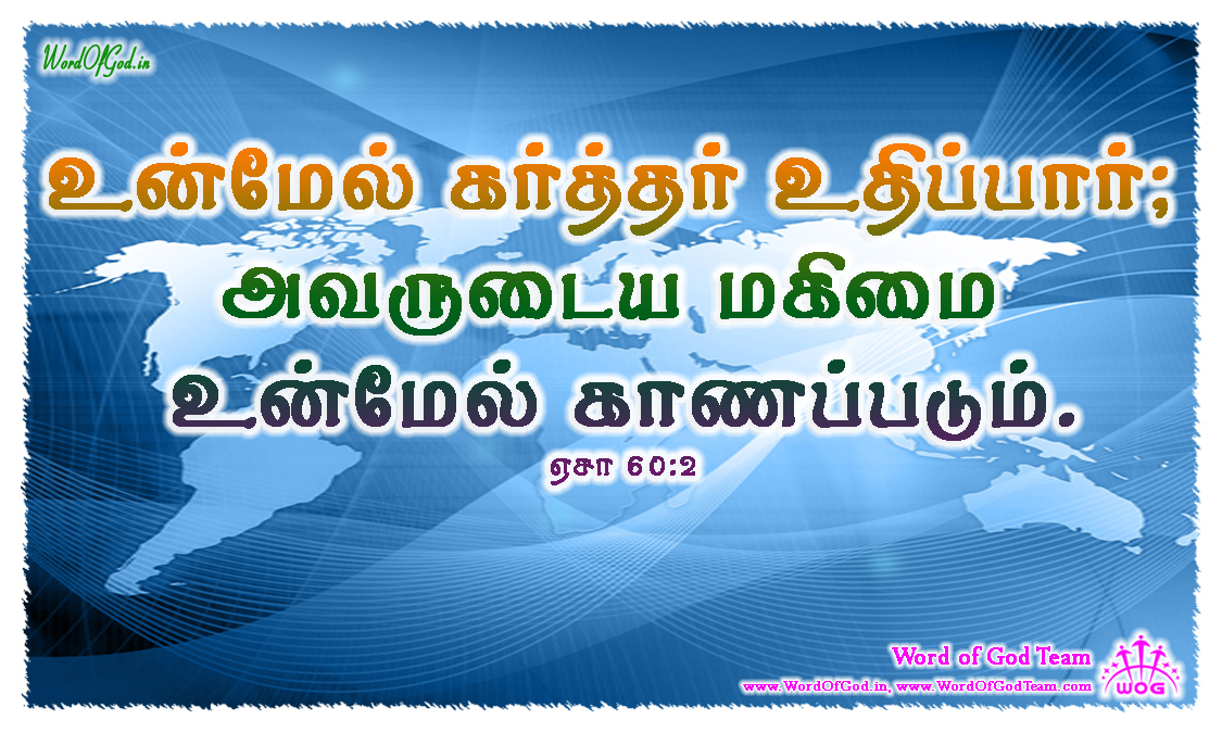 Tamil-Promise-Cards-Isaiah-60-2