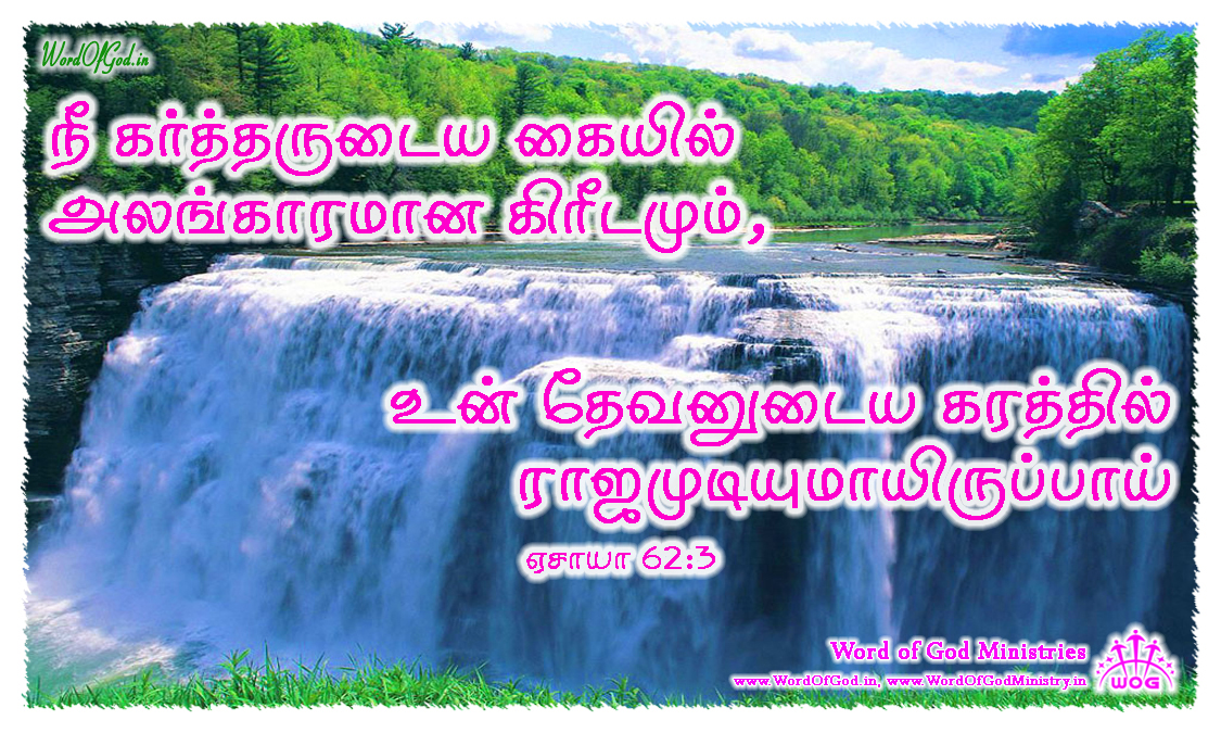 Tamil-Promise-Cards-Isaiah-62-3