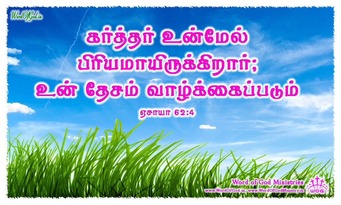 Tamil-Promise-Cards-Isaiah-62-4