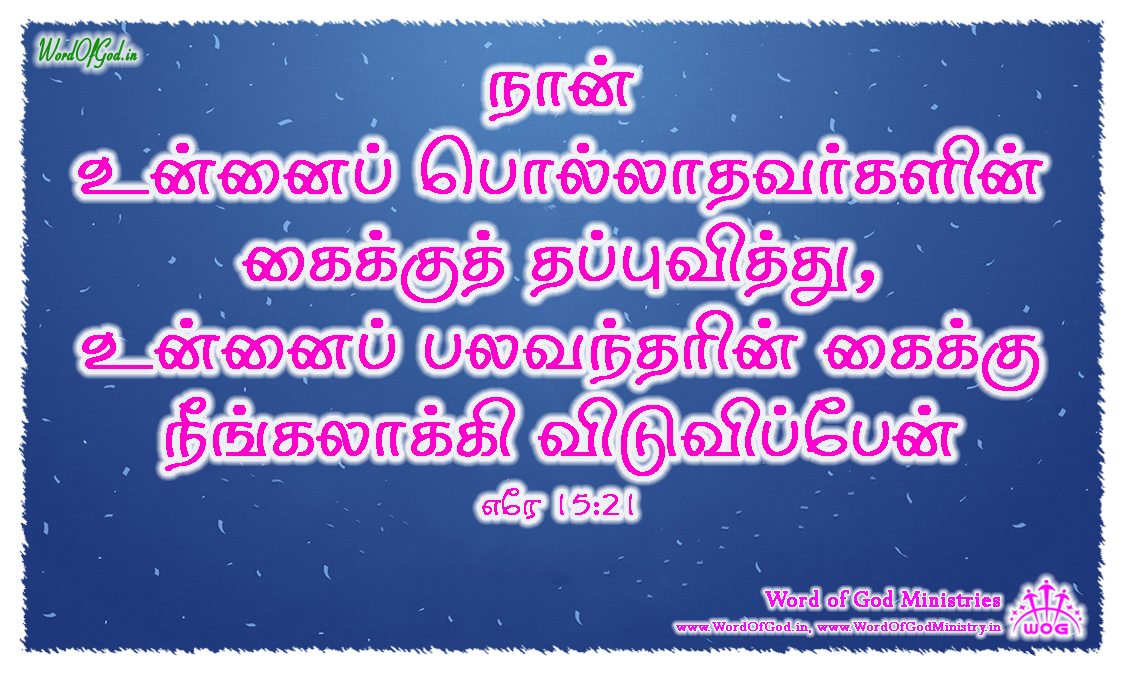 Tamil-Promise-Cards-Jeremia-15-21