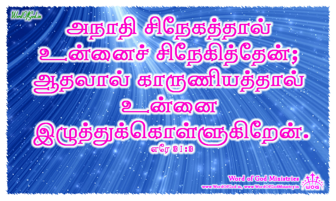 Tamil-Promise-Cards-Jeremia-31-3