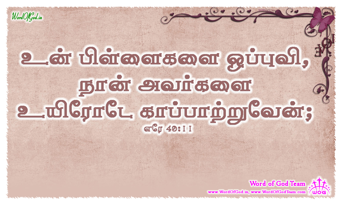 Tamil-Promise-Cards-Jeremia-49-11