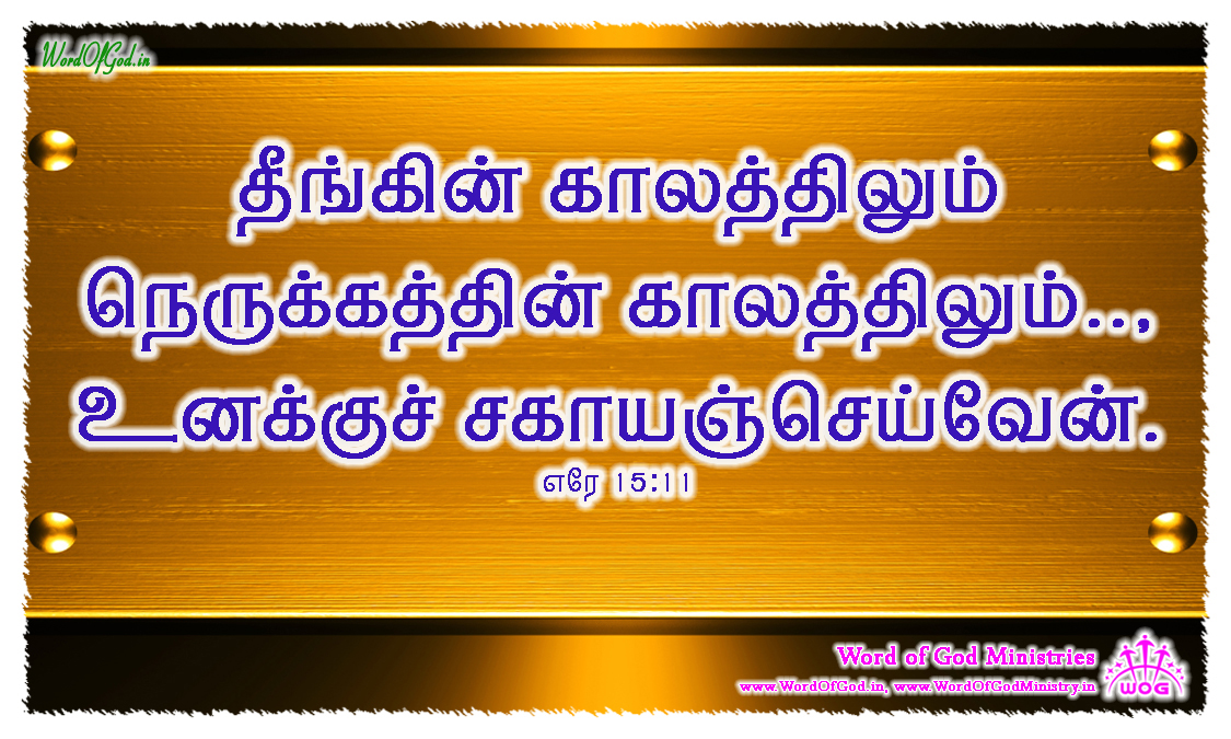 Tamil-Promise-Cards-Jeremiah-15-11