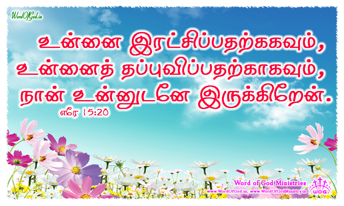 Tamil-Promise-Cards-Jeremiah-15-20