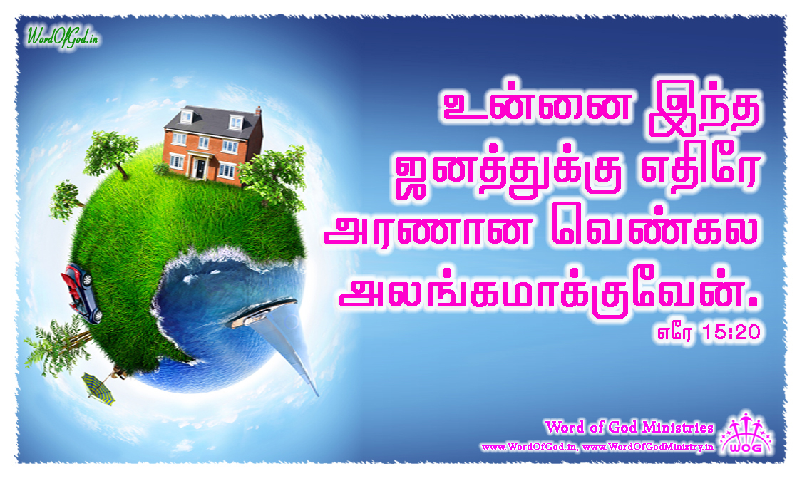 Tamil-Promise-Cards-Jeremiah-15-20_2