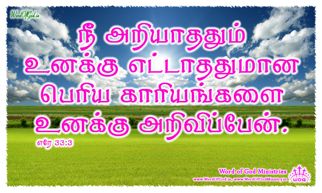 Tamil-Promise-Cards-Jeremiah-33-3