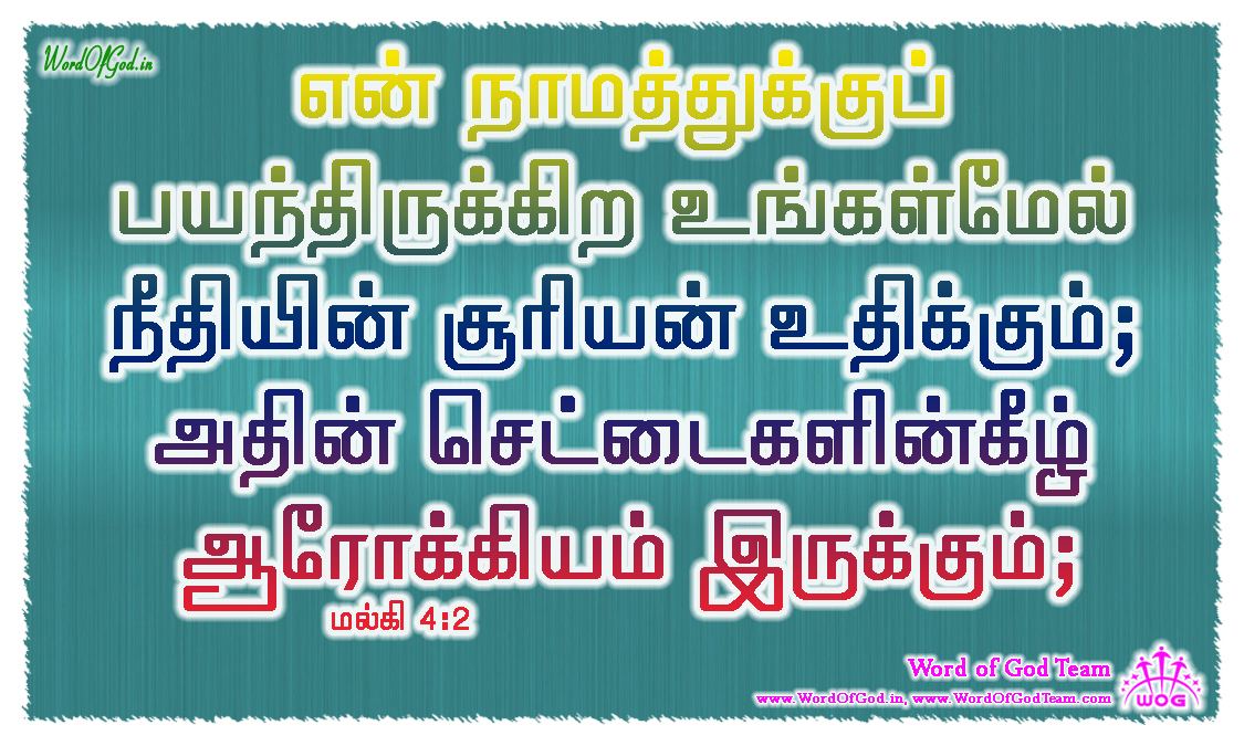 Tamil-Promise-Cards-Malachi-4-2