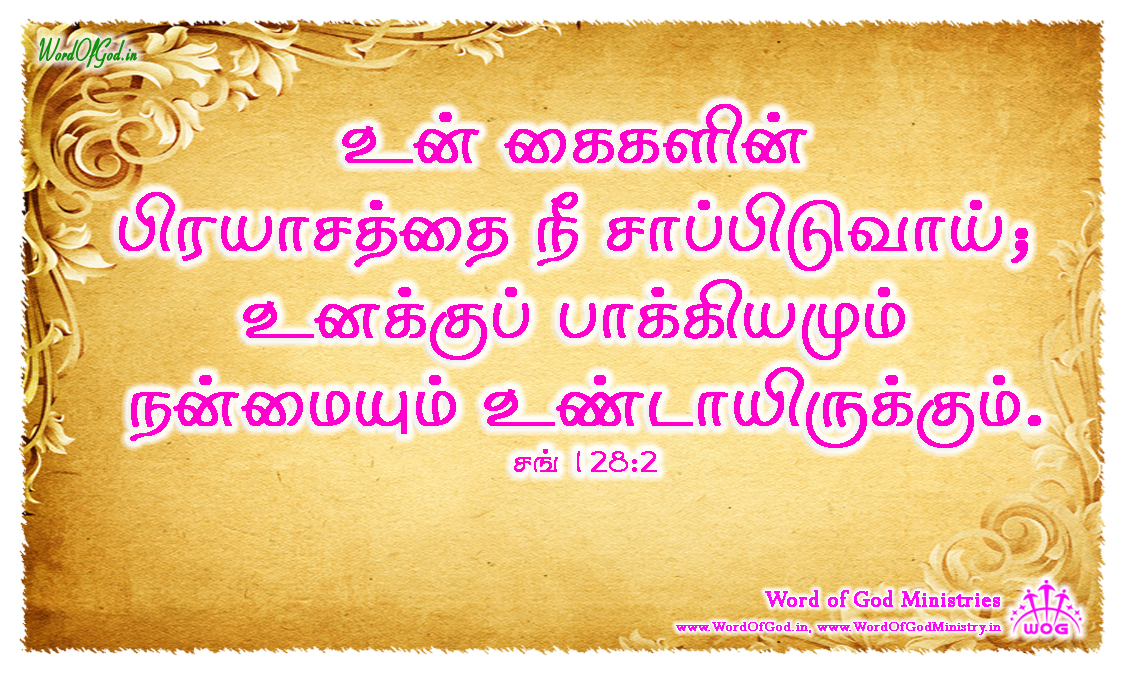 Tamil-Promise-Cards-Psalms-128-2_2