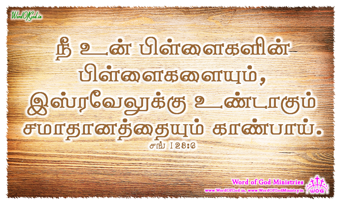 Tamil-Promise-Cards-Psalms-128-6