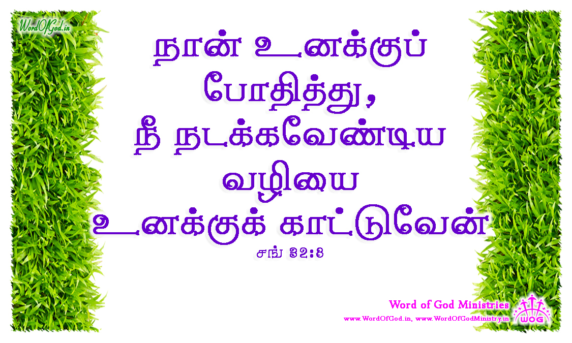 Tamil-Promise-Cards-Psalms-32-8