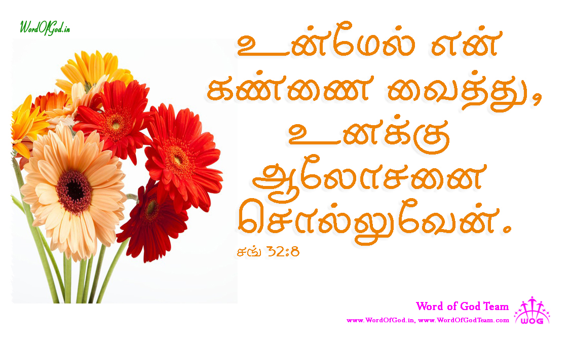 Tamil-Promise-Cards-Psalms-32-8_2