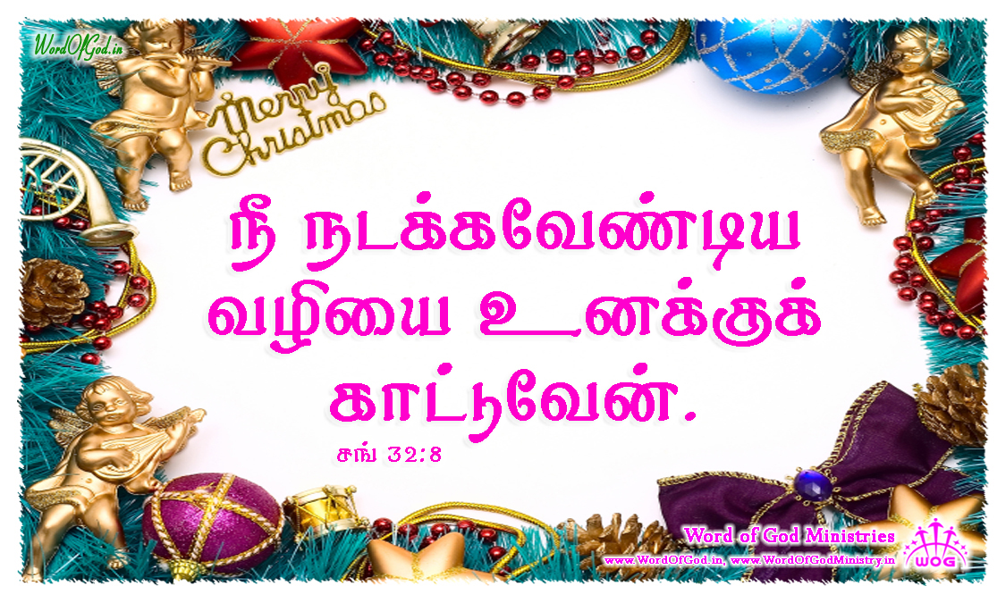 Tamil-Promise-Cards-Psalms-32-8_3