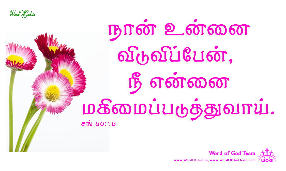 Tamil-Promise-Cards-Psalms-50-15