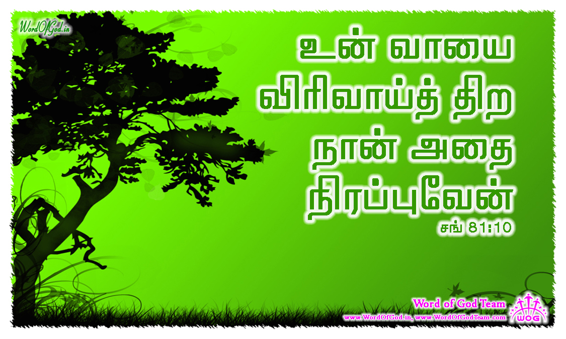 Tamil-Promise-Cards-Psalms-81-10